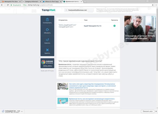 Получаем ключ к PRO версии Metasploit :: Статьи :: Bestfilez net